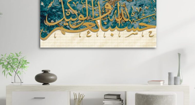 Islamic Quranic art
