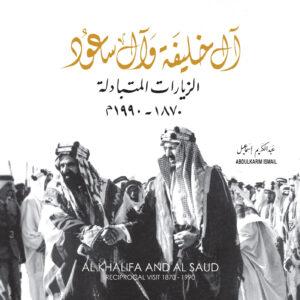 Al Khalifa and the House of Saud...Mutual Visits ..آل خليفة وآل سعود..الزيارات المتبادلة